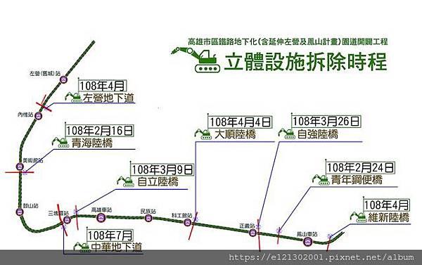 108.1.23高雄市工務局正式確定鐵路地下化之後,路橋及地下道拆除和填平的時間.jpg