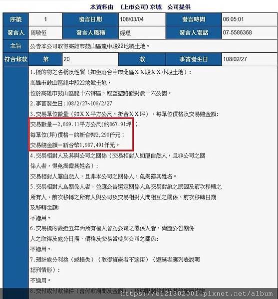 108.3.4今日上午六時京城建設發佈重大訊息.jpg