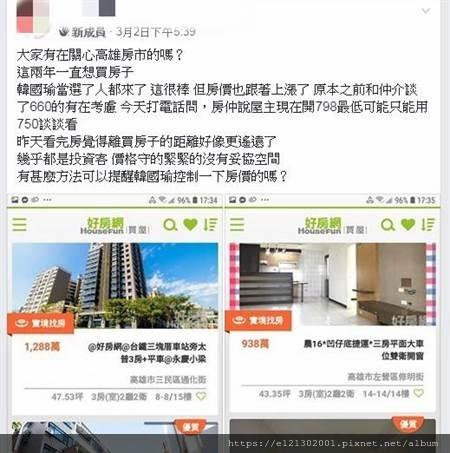 108.3.3網友表示勸該網友要趕快買房,因為韓國瑜讓經濟起來了,大家看好高雄的發展,房價自然會漲.jpg