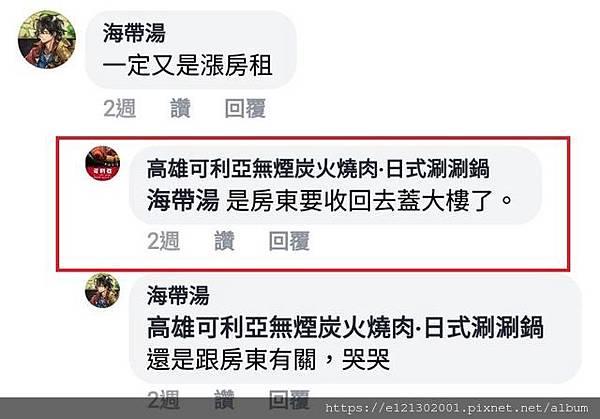108.3.11可利亞公告博愛店因租約到期歇業1.jpg