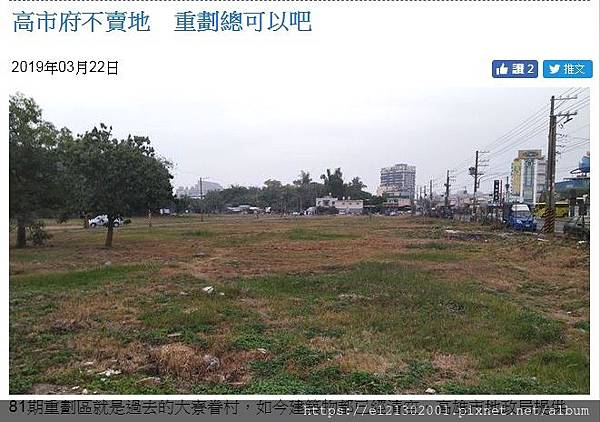 108.3.2281期重劃區就是過去的大寮眷村,如今建築物都已經清空.jpg