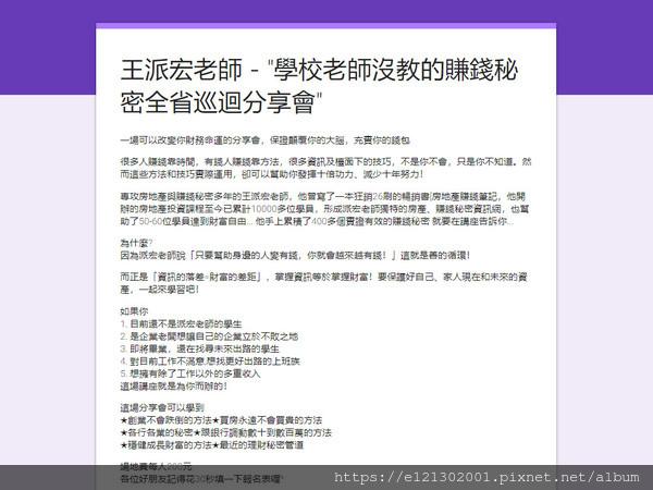 108.5.2王派宏「賺錢秘密分享會」的文宣訊息.jpg