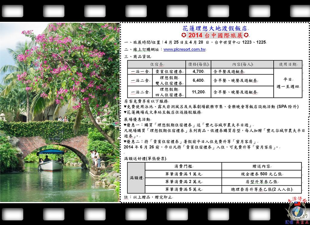 20140411-花蓮理想大地渡假飯店2014台中國際旅展住宿券優惠