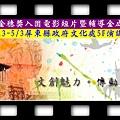 20140411-第36屆金穗獎入圍電影短片暨輔導金成果影展0413-053屏東文化處5F