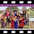 20140411-社區教保服務中心聯合運動會 讓原鄉部落一起玩運動會