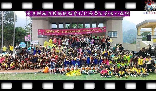20140411-社區教保服務中心聯合運動會 讓原鄉部落一起玩運動會2