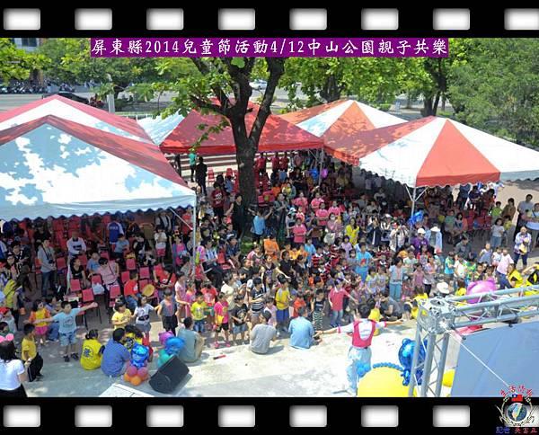 20140414-屏東縣2014兒童節活動0412中山公園親子共樂1
