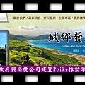 20140414-屏東縣政府與高捷公司建置Pbike推動單車租賃