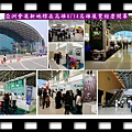 20140414-亞洲會展新地標 - 高雄展覽館盛大開幕2
