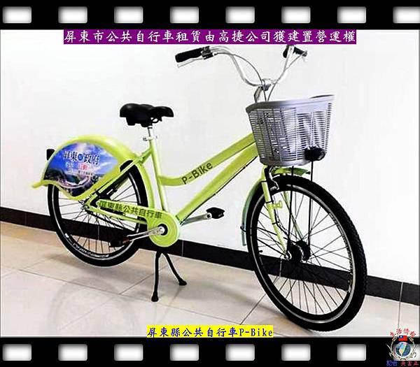 20140414-屏東市公共自行車租賃由高捷公司獲建置營運權