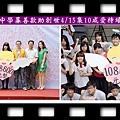 20140415-正義中學募善款助創世0415集10成愛持續獻愛02