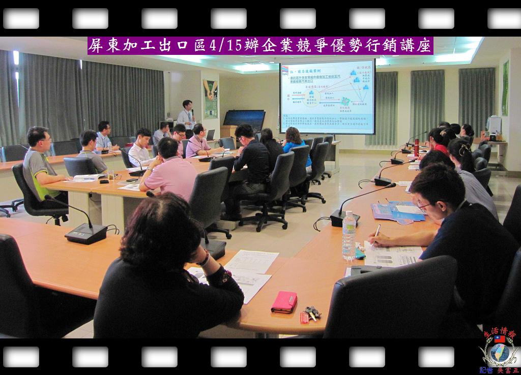 20140416-屏東加工出口區0415辦企業競爭優勢行銷講座1