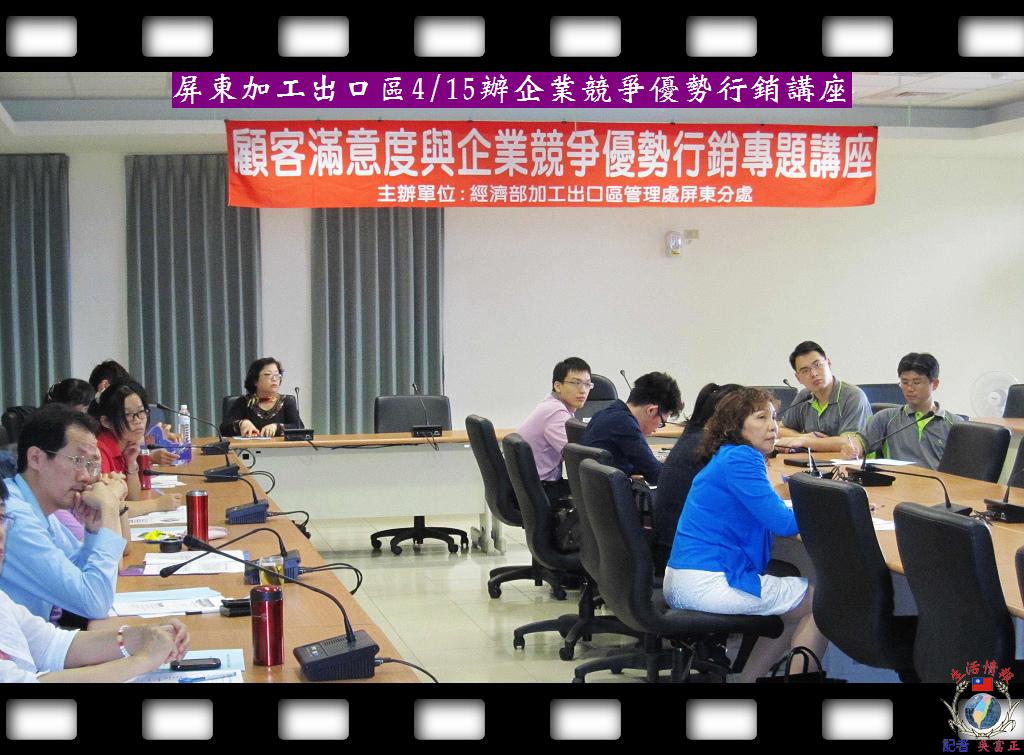 20140416-屏東加工出口區0415辦企業競爭優勢行銷講座2