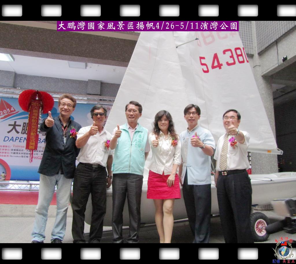 20140417-大鵬灣帆船系列活動0426濱灣公園熱鬧登場2