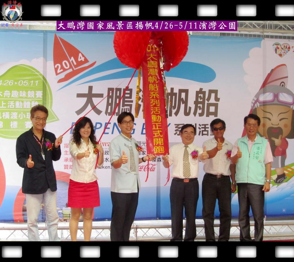 20140417-大鵬灣帆船系列活動0426濱灣公園熱鬧登場1