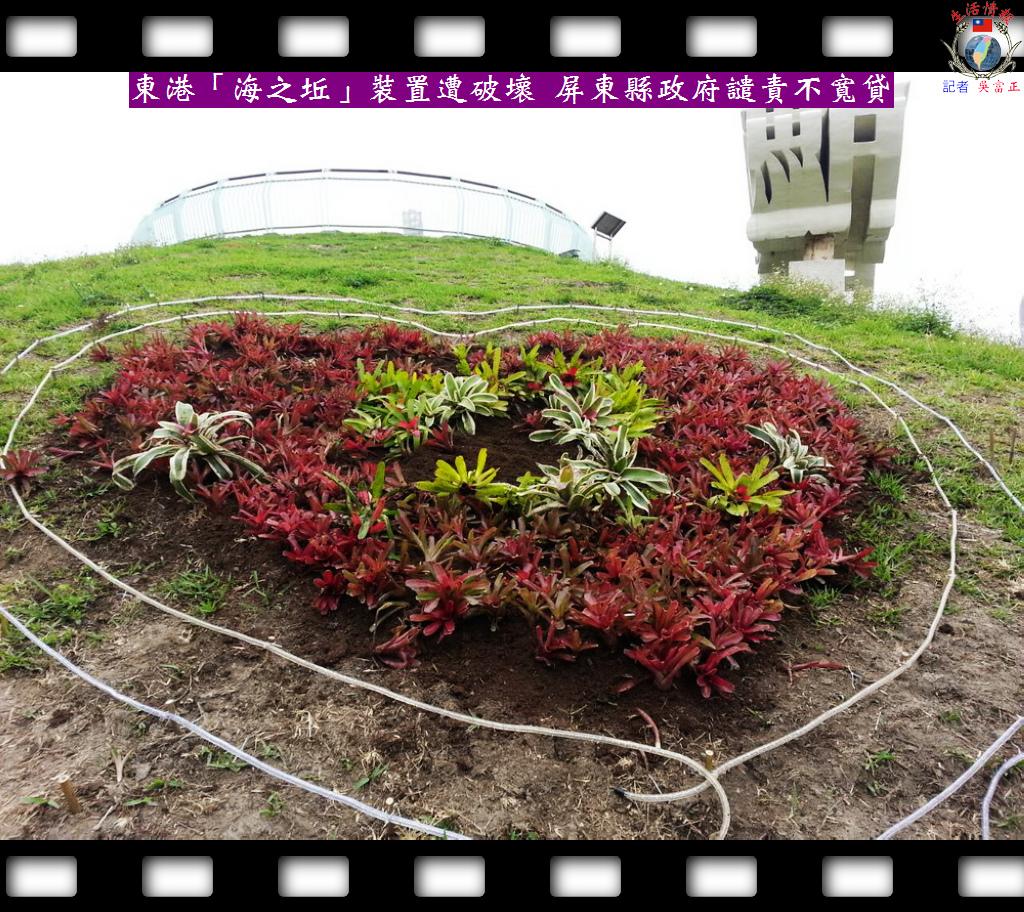 20140417-東港「海之坵」裝置遭破壞 屏東縣政府譴責不寬貸2