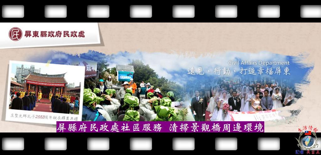 20140417-屏縣府民政處社區服務-清掃景觀橋周邊環境