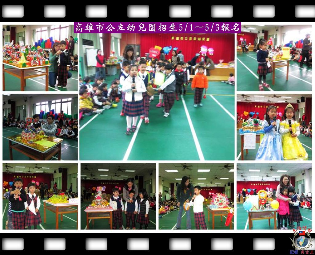 20140417-高雄市公立幼兒園招生0501~0503報名