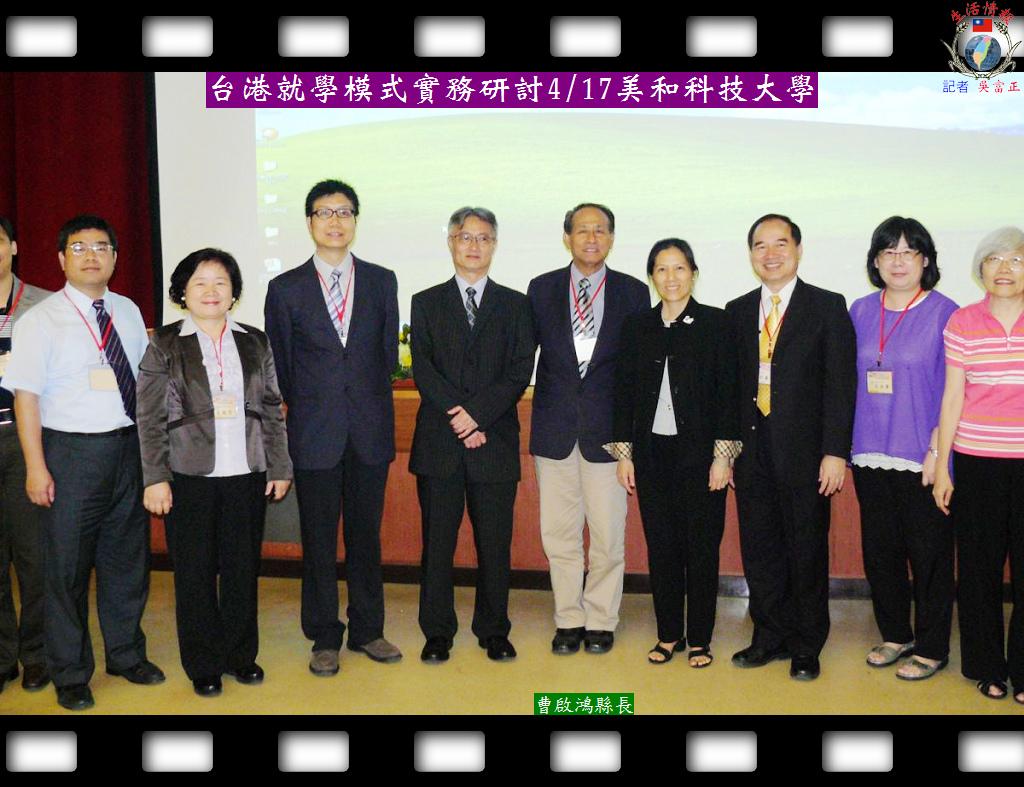 20140418-兒少安置教養機構跨領域合作—台港兩地院生就學模式實務研討會1