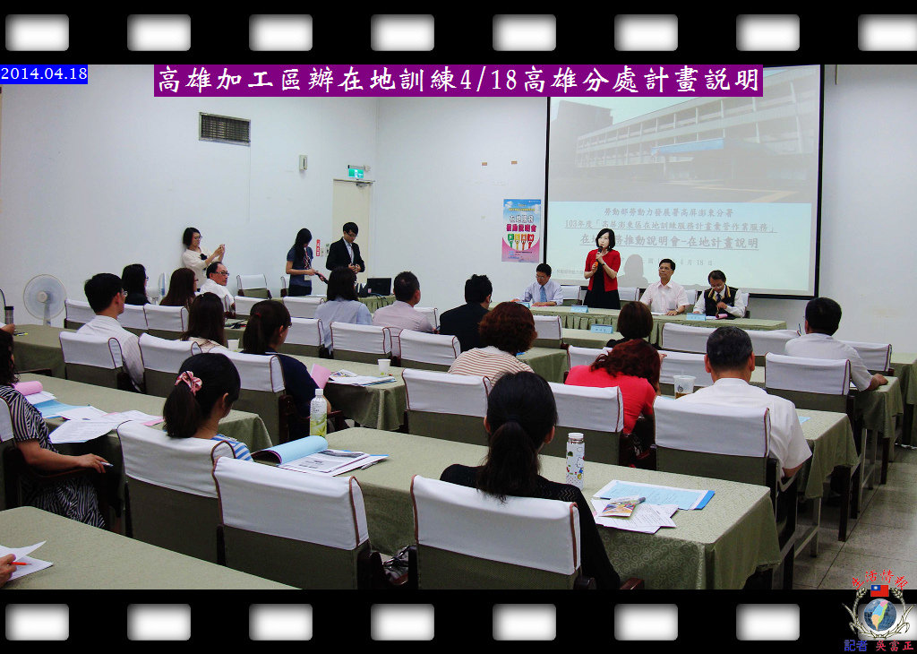 20140418-高雄加工區舉辦「在地訓練服務計畫」說明會1