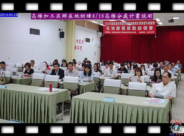 20140418-高雄加工區舉辦「在地訓練服務計畫」說明會2
