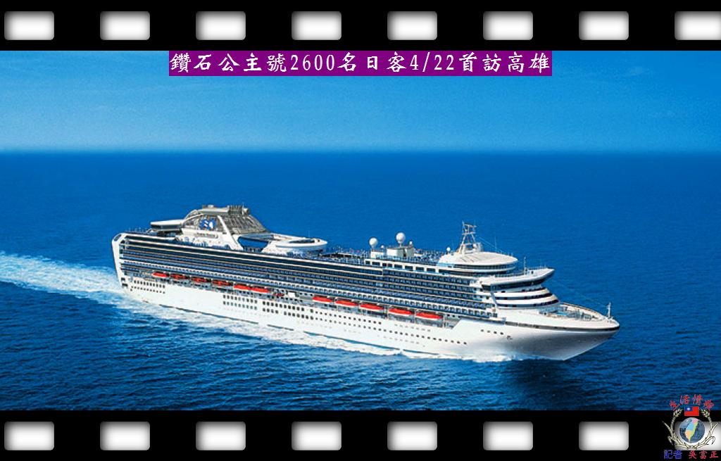 20140418-鑽石公主號2600名日客0422首訪高雄1