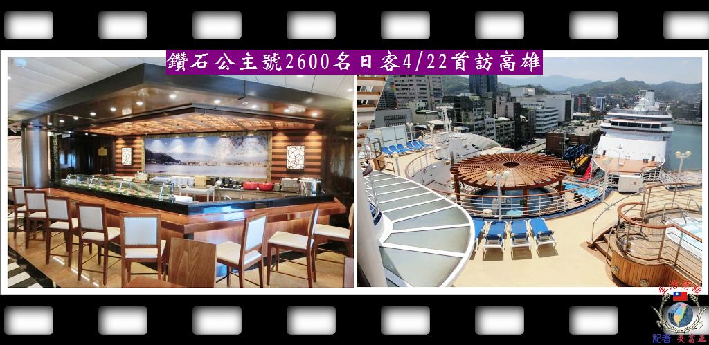 20140418-鑽石公主號2600名日客0422首訪高雄2