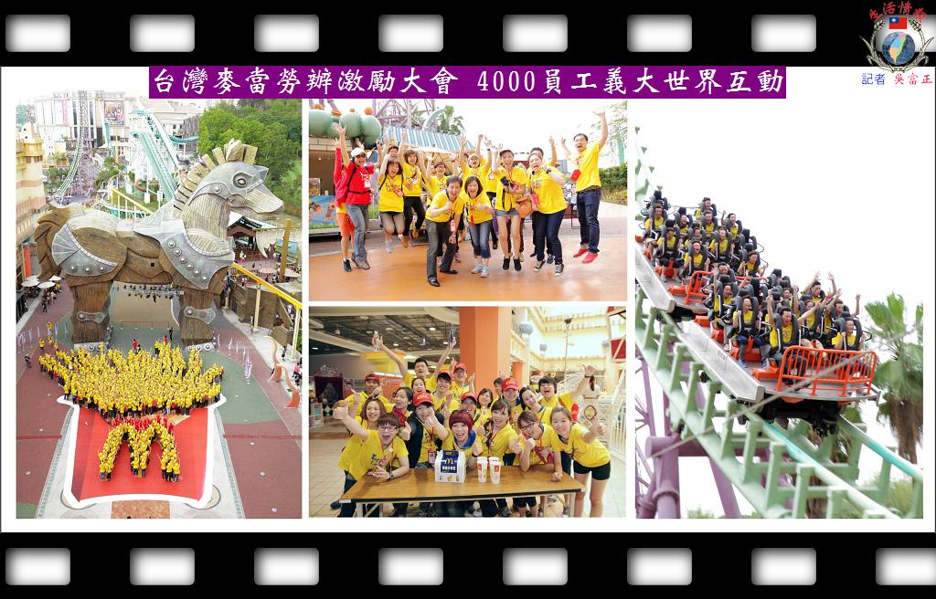 20140418-台灣麥當勞辦激勵大會-4000員工義大世界互動2
