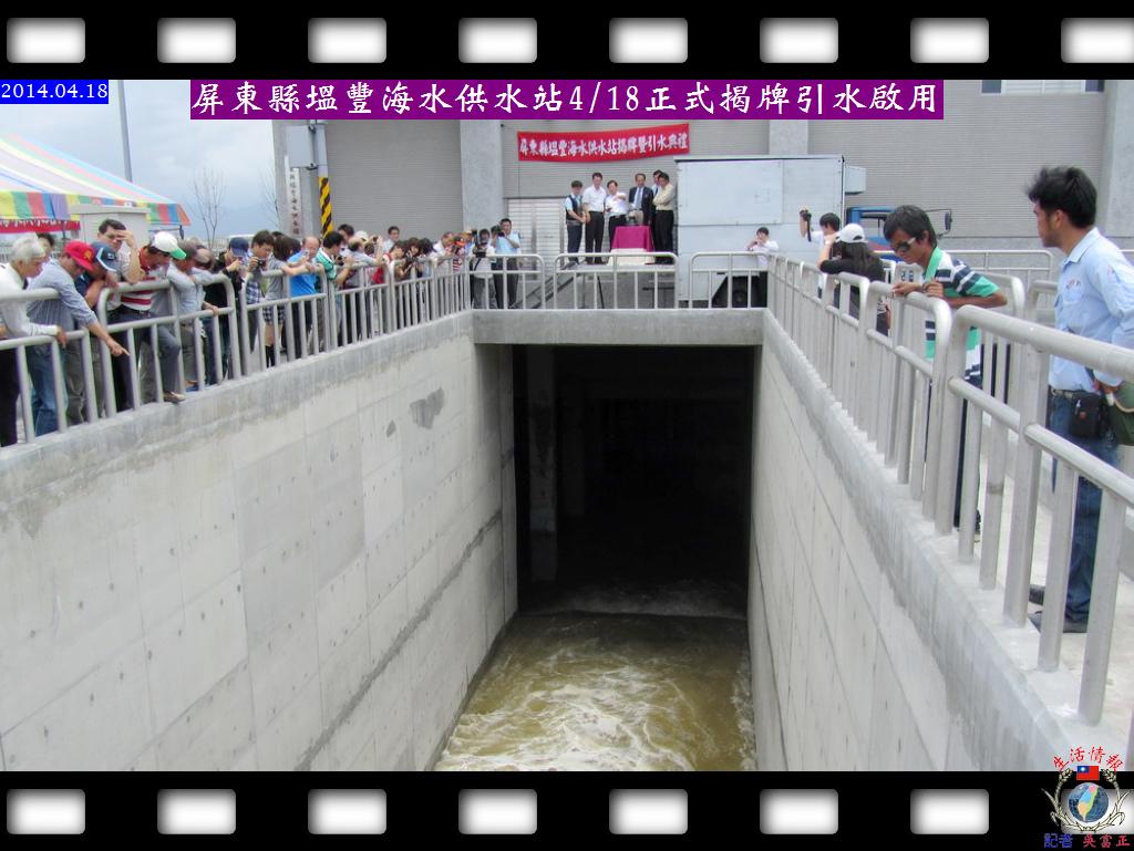 20140418-全國規模最大塭豐海水供水站引水啟用2