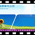 20140419-屏東市公所推兩岸交流-屏東美術館徵藝術志工