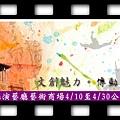 20140420-屏東縣演藝廳藝術商場0410至0430公告標租