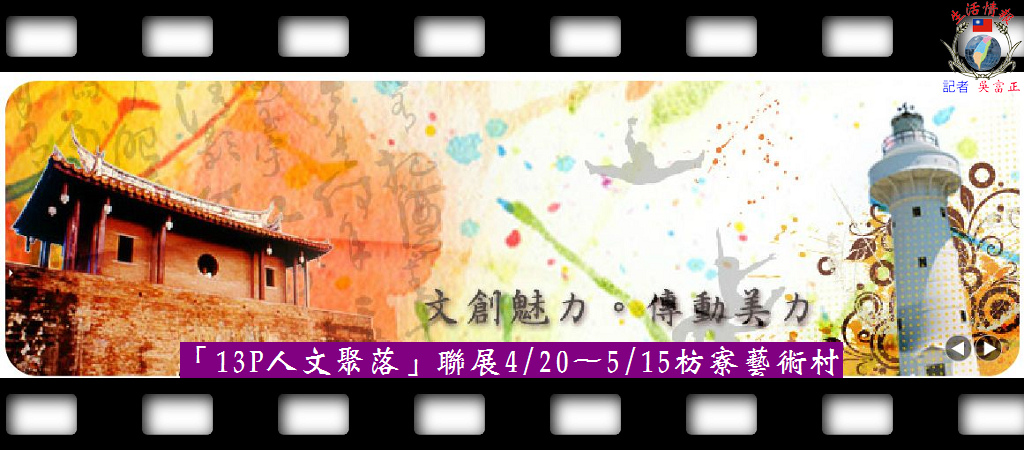 20140420-「13P人文聚落」聯展0420~0515枋寮藝術村