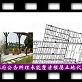 20140421-屏東縣府公告辦理未能釐清權屬土地代為標售