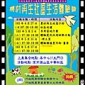 20140422-行政院南部中心邀民眾體驗農村再生社區生活