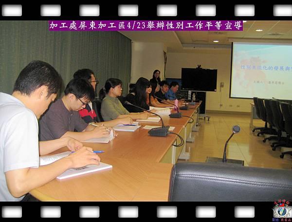 20140424-屏東加工區0423舉辦性別工作平等宣導會