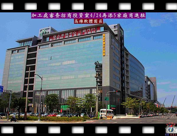 20140424-加工處積極招商再添5家廠商進駐
