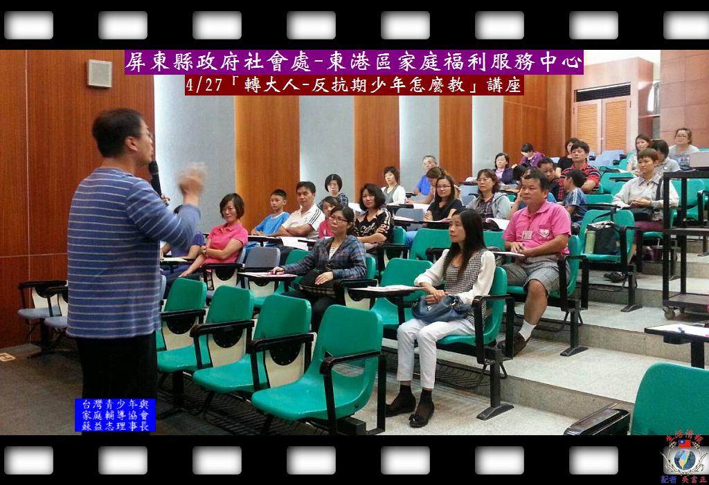 20140428-東港家庭福利服務中心0427辦「轉大人」講座1