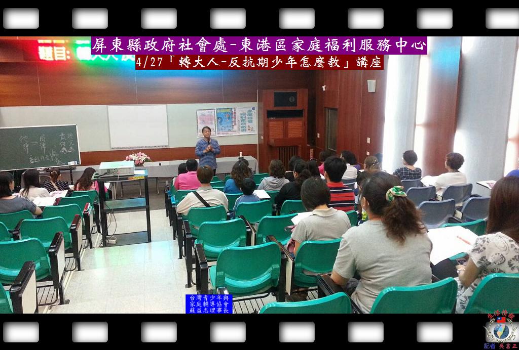 20140428-東港家庭福利服務中心0427辦「轉大人」講座2