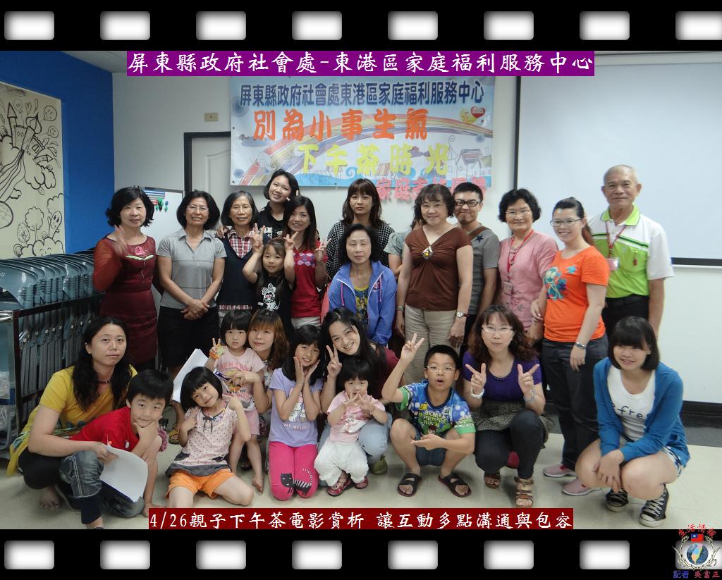 20140428-社會處東港中心0426親子下午茶時光活動2