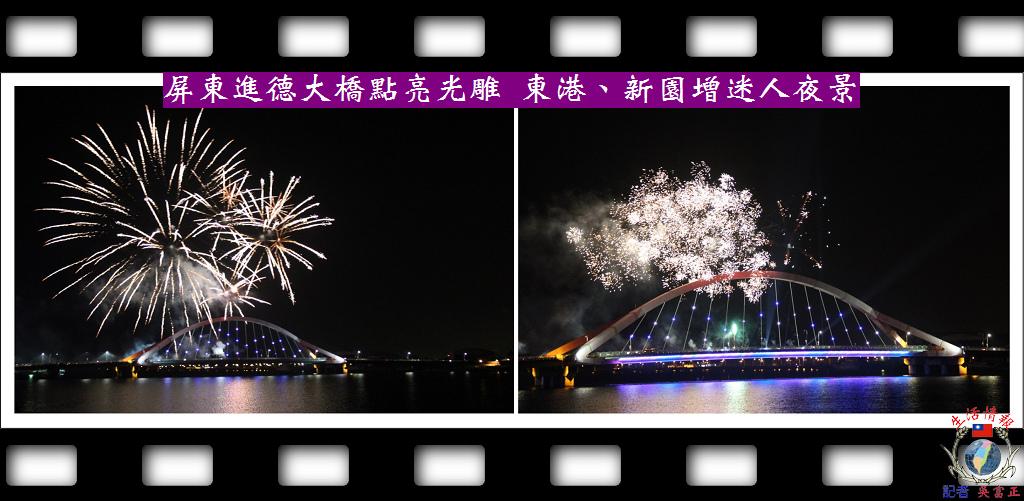 20140428-屏東進德大橋0427點亮光雕 東港、新園增迷人夜景2
