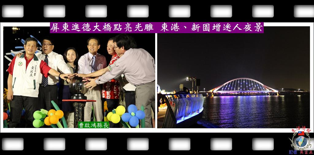 20140428-屏東進德大橋0427點亮光雕 東港、新園增迷人夜景1
