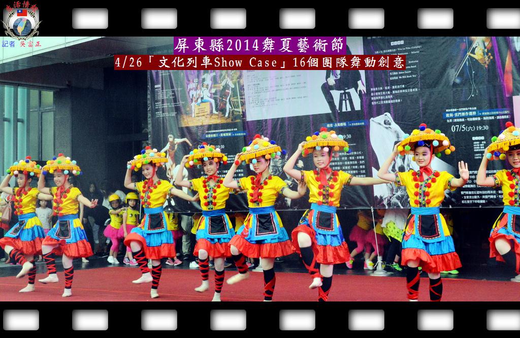 20140428-屏東縣舞夏藝術節0426「文化列車Show Case」2