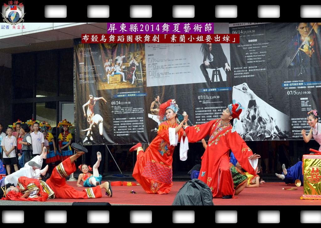 20140428-屏東縣舞夏藝術節0426「文化列車Show Case」1