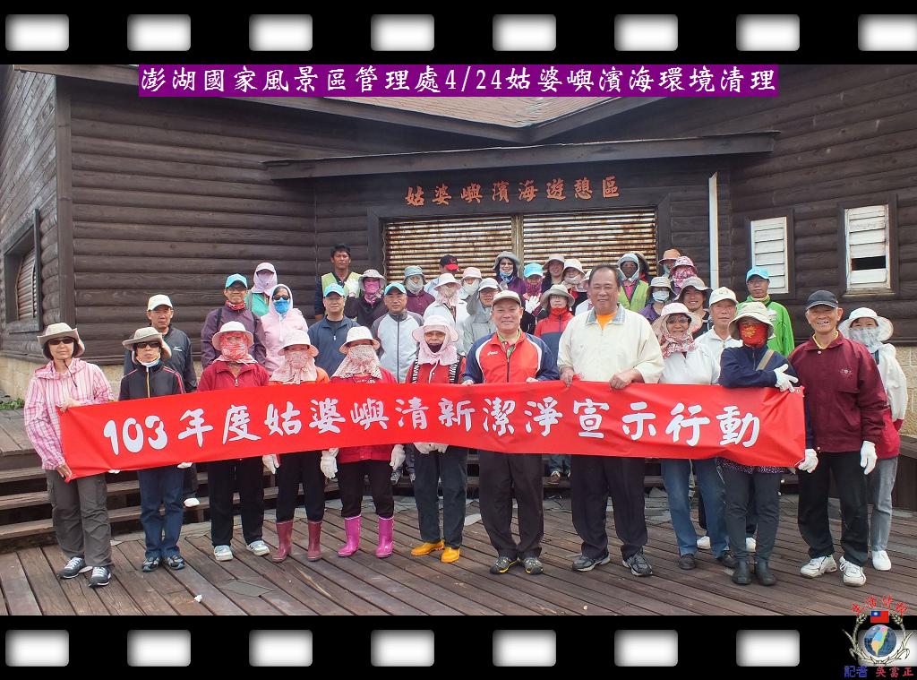 20140429-澎管處0424姑婆嶼濱海環境清新潔淨宣示-2