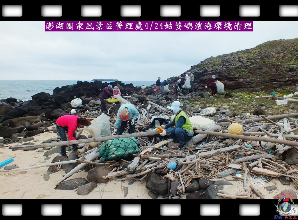20140429-澎管處0424姑婆嶼濱海環境清新潔淨宣示-1