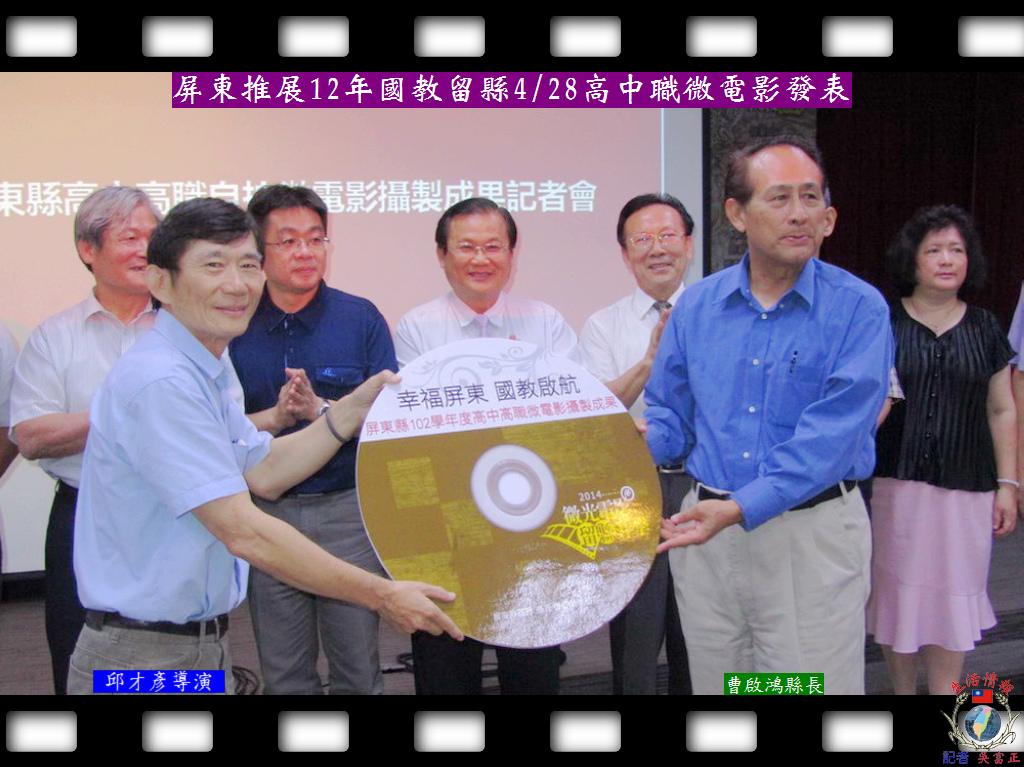 20140429-屏東推展12年國教留縣0428高中職微電影發表1