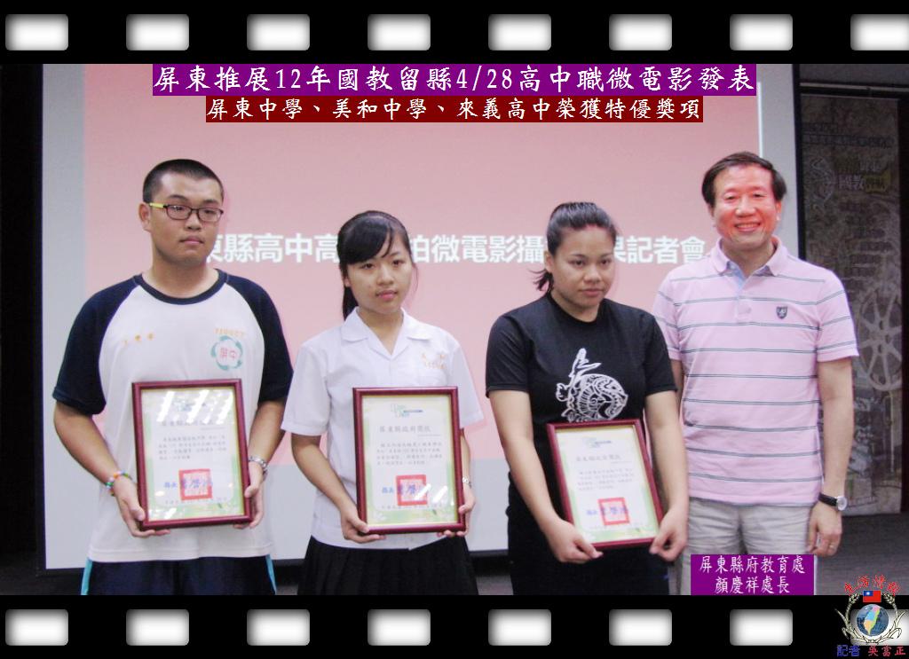 20140429-屏東推展12年國教留縣0428高中職微電影發表2