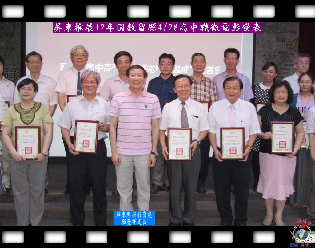20140429-屏東推展12年國教留縣0428高中職微電影發表3