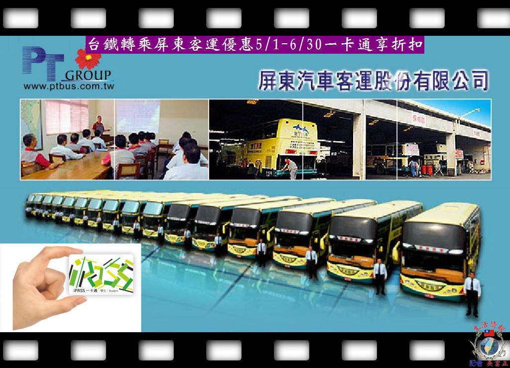 20140430-台鐵轉乘屏東客運優惠0501-0630一卡通享折扣