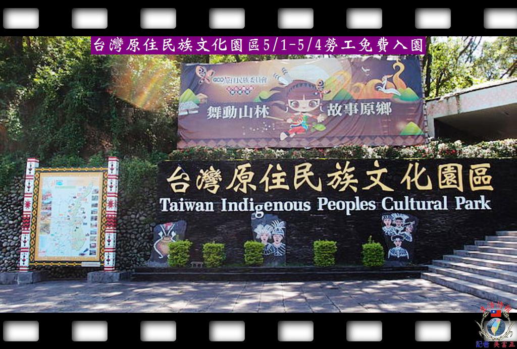 20140430-台灣原住民族文化園區0501-0504勞工免費入園
